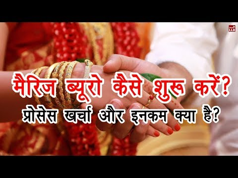 How to Start Marriage Bureau in Hindi | By Ishan