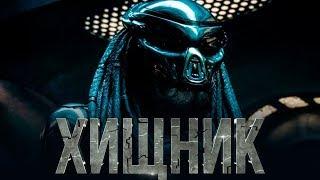 Video Хищник 2018 [Обзор] / [Трейлер 3 на русском] MP3, 3GP, MP4, WEBM, AVI, FLV Agustus 2018