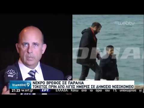 Νεκρό βρέφος εντοπίστηκε σε παραλία της Πάτρας- Εντοπίστηκε η μητέρα   12/02/2020   ΕΡΤ
