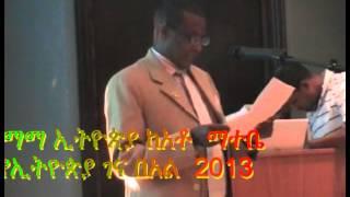 Emama Ethiopia Ato Matebe