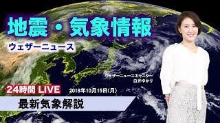 Video 【LIVE】 最新地震・気象情報 ウェザーニュースLiVE (2018年10月15日) MP3, 3GP, MP4, WEBM, AVI, FLV Oktober 2018