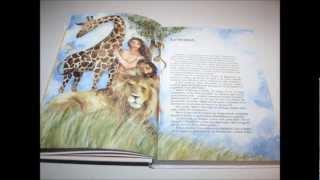 Biblia Pentru Copii / Romanian Children's Bible