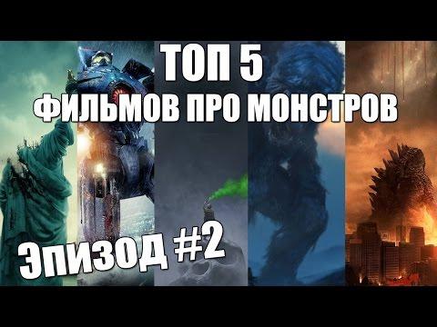Топ 5 фильмов про Монстров | Эпизод #2 онлайн видео