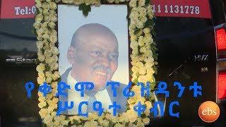 የዶ/ር ነጋሶ ጊዳዳ ስርዓተ ቀብር / Dr. Negaso Gidada Funeral