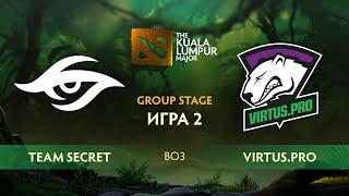 Team Secret vs Virtus.pro (карта 2), The Kuala Lumpur Major | Плей-офф