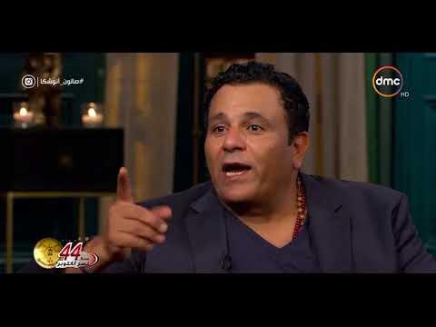 """""""كانت أجمل صدفة""""..محمد فؤاد عن لقائه بزوجته"""