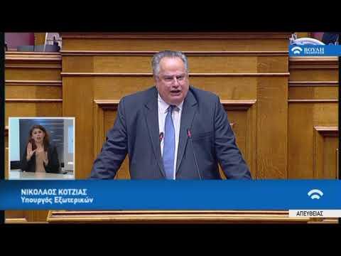 Ν.Κοτζιάς (Υπ.Εξωτερικών)(Συζήτηση για τη διενέργεια προκ/κής εξέτασης)(21/02/2018)