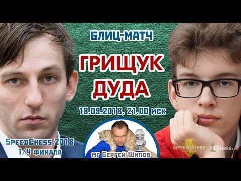 Грищук - Дуда ⚡️ SСС 2018 блиц 1/4 🎤 Сергей Шипов ♕ Шахматы