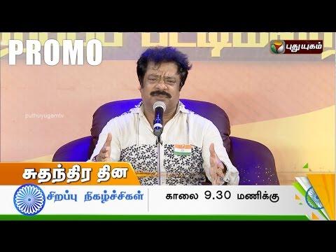 Pattimandram-Independence-Day-Special-PROMO-Puthuyugam-TV
