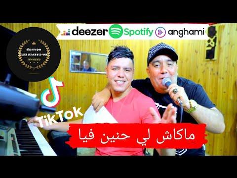 Cheb Lotfi 2020 ( Makach Li Hnin Fiya - ماكاش لي حنين فيا ) Avec Zakzouki _ Édition Les Stars D'or©