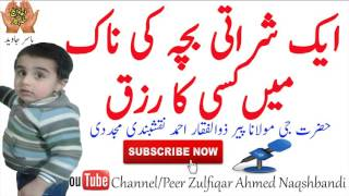 Ek Sharati Bacha Peer Zulfiqar Ahmed Naqshbandi►  Facebook:   https://www.facebook.com/Peer-Zulfiqar-Ahmed-Naqshbandi-1872502923019464/►  Google+:    https://plus.google.com/u/0/109262388981676397825►  Click to see all our videoshttps://www.youtube.com/channel/UC5x4uAW4GJvt2qIfm5OqbFw/videos very difficult to make contact with Hazrat ji, but it is possible if you travel to Hazrat ji's place or contact they'll guide youBiographical Sketch of Shaykh Zulfiqar Ahmad damat barakatuhumEducational Curricular Activities:Matric 1st Division in 1967BSC 1st Division from Punjab in 1971Roll of Honor in 1971BSC Electrical Engineering 1st division in 1976Special Honors in Computer Project 400/400Management Course in 1976Effective Management Course MAP in 1990Strategic Management Course (LUMS) in 1990Short Course in Library Science (LUMS) in 1990Project Management Course from Sweden in 1990Human Resource Management Course (LUMS) in 1991etc...Extra Curricular Activities:Dialogue Best Performance in 1963Best Scout of School in 1965Best Performance in Gymnastic in 1966Captain of School Cricket Team in 1967Captain of District Football Team in 1968Champion of College Swimming Team in 1971etc...Economic Activities:Apprenticeships Electrical Engineering in 1976Member of Pakistan Society of Sugar Technologist in 1977Assistant of Electrical Engineer in 1978Electrical Engineer in 1979Member of Pakistan Engineering Council in 1979Chief of Electrical Engineer in 1982Won Gold Medals to Dissertation Writing in PSST in 1984Senior Member of Instrument Society of America in 1984General Manager Planning in 1991Participation in Asia Chemical Instrument Conference Singapore in 1991etc...Religious Activities:Hafiz of Qur'anAcquisition and Teaching of Islamic Education 1962-1982Dora e Hadees (Honorary Degree) from Jamia Rehmania Jahanian Mandi PakistanDora e Hadees (Honorary Degree) from Jamia Qasim ul Uloom Multan PakistanBayt in Silsila e Aaliya Naqshbandia in 1971Caliphate (Khilafat) from Murshid e 