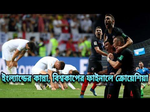 ইংল্যান্ডকে ধ্বংস করে রাশিয়া বিশ্বকাপের ফাইনালে ক্রোয়েশিয়া | Croatia vs England 2-1 | World cup