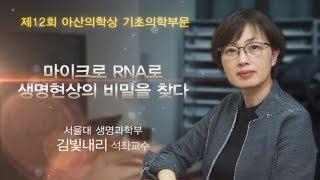 [제12회 아산의학상 기초의학부문] 마이크로 RNA로 생명현상의 비밀을 찾다_아산사회복지재단 미리보기