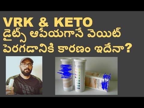 Diet plans - VRK & KETO డైట్స్ లో ఫాట్ బర్నింగ్ అవుతుందని తెలుసుకోవడం ఎలా? Diets and weight bounce back