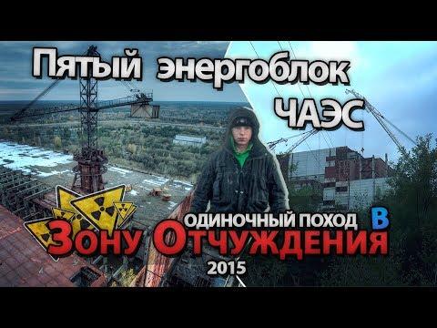Пятый энергоблок Чернобыльской АЭС. Сталк с МШ \\ 5th Power unit of Chernobyl NPP. Stalk with Msh