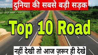 Top 10 Longest Highways in The world दुनिया की सबसे बड़ी 10 सड़क