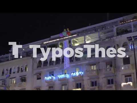 "Video - ""Σήκωσαν"" ιπτάμενο πανό υπέρ των καταλήψεων στην πλ. Αριστοτέλους ενώ άναβε το χριστουγεννιάτικο δέντρο και συνελήφθησαν (pic & vids)"