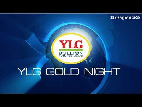 YLG Gold Night Report ประจำวันที่ 23-07-2020