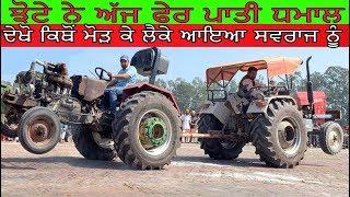 ਝੋਟੇ ਦਾ ਝੋਟਾ ਮੈਚ || Tractor Tochan || Mahindra Jhota 475 Vs Swaraj 855 || Pind Umeedpur
