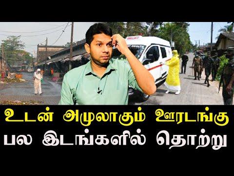 மேலும் சில பிரதேசங்களில் உடன் அமுலாகும் ஊரடங்கு | Sri Lanka News | Sooriyan Fm | Rj Chandru