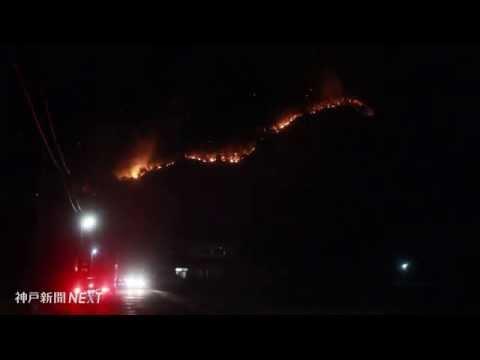 赤穂で山火事
