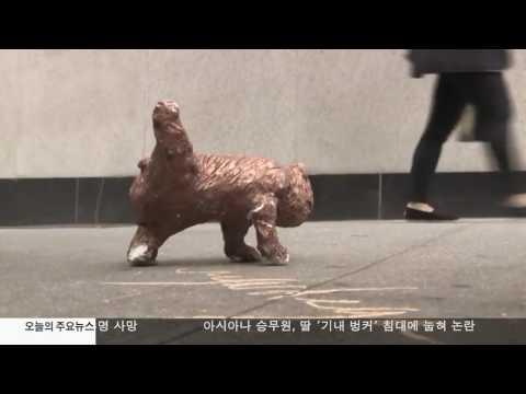 월스트리트 동상 싸움…'오줌싸는 개'등장 5.31.17 KBS America News