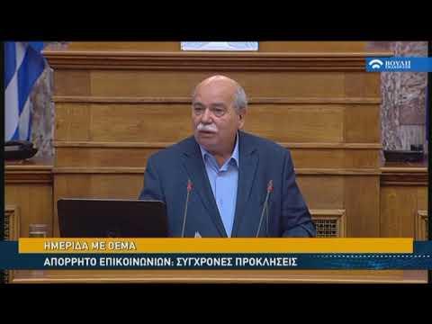 Χαιρετισμός του Προέδρου της Βουλής ( Ημερίδα για το απόρρητο και την ασφάλεια των επικοινωνιών)