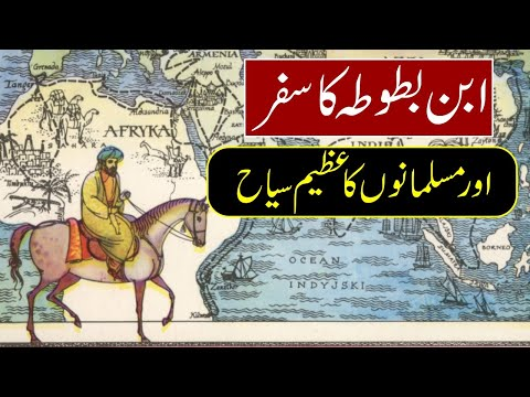 Biography of Ibn Battuta - World Greatest Traveler in History - Urdu/Hindi - History Founder