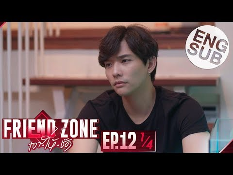 [Eng Sub] Friend Zone เอา•ให้•ชัด | EP.12 [1/4] | ตอนจบ
