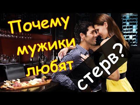 Почему мужики любят стерв - DomaVideo.Ru