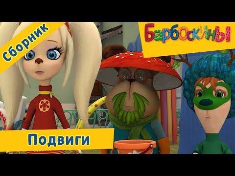 Подвиги ✊️ Барбоскины ☝️ Сборник мультфильмов (видео)
