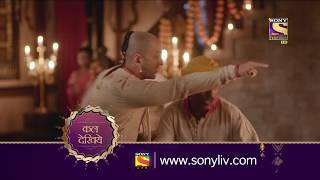 Click here to Subscribe to SetIndia Channel : https://www.youtube.com/user/setindia?sub_confirmation=1Click to watch all the episodes of Peshwa Bajirao - https://www.youtube.com/playlist?list=PLzufeTFnhupzIMElbzkfsR5F0t0txGHJyWatch the coming episode of Peshwa Bajirao to find out what happens next!About Peshwa Bajirao:------------------------------------Here comes yet another tale of an undefeated warrior Peshwa Bajirao. Peshwa Bajirao is the story of a warrior who fought and loved with equal passion, one, who stood up for what he believed in, and achieved in one lifetime more than most men can't even think of. This show showcases the untold story of the legendary warrior's upbringing – his journey from being an ordinary child to an extraordinary leader and the role that his parents, Balaji Vishwanath and Radhabai played in creating the hero that we know him as.Dear Subscriber, If you are trying to view this video from a location outside India, do note this video will be made available in your territory 48 hours after its upload time.More Useful Links : * Visit us at : http://www.sonyliv.com * Like us on Facebook : http://www.facebook.com/SonyLIV * Follow us on Twitter : http://www.twitter.com/SonyLIVAlso get Sony LIV app on your mobile * Google Play - https://play.google.com/store/apps/details?id=com.msmpl.livsportsphone * ITunes - https://itunes.apple.com/us/app/liv-sports/id879341352?ls=1&mt=8