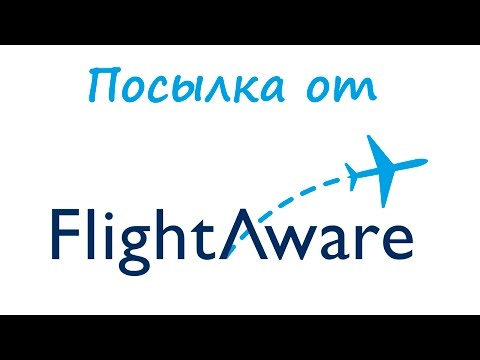 Посылка от FlightAware.