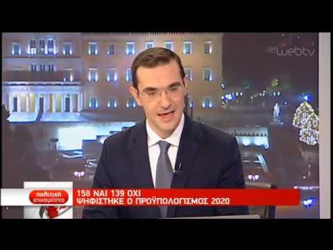 'Εκτακτη εκπομπή της ΕΡΤ για την ψήφιση του Προϋπολογισμού | 18/12/2019 | ΕΡΤ