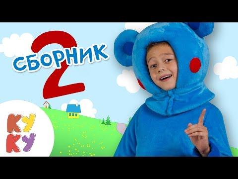 КУКУТИКИ - Сборник 2 - Пять веселых развивающих песен мультиков для детей, малышей (видео)