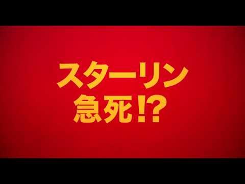 『スターリンの葬送狂騒曲』【9/28~】