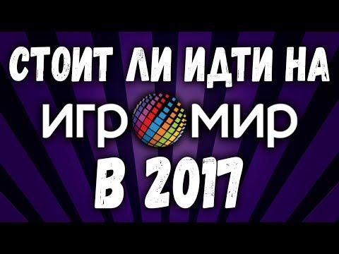 СТОИТ ЛИ ИДТИ НА ИГРОМИР 2017