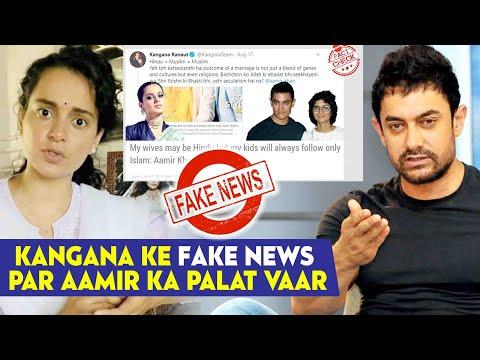 Aamir Khan Ke FAKE Interview Ko Phelane Par Kangana Ranaut Par Aamir Ka Palat Vaar | Puri Sachai Out