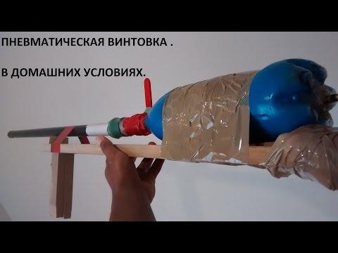 Как сделать мощную пневматическую винтовку своими руками