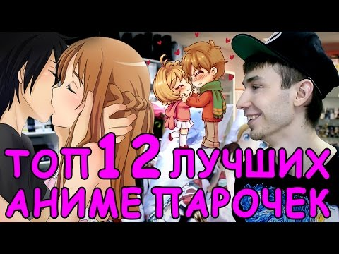 ТОП ЛУЧШИХ АНИМЕ ПАР💚❤💜 (видео)