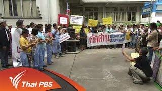 จับตาเส้นทางปฏิรูป - ปฏิรูปการศึกษาเชิงพื้นที่ ปลดล็อคการศึกษาไทย