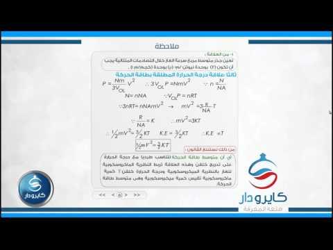 فيزياء - الباب السابع| تعيين ضغط الغاز