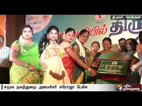 Transgenders-will-be-given-job-priority-TN-Social-welfare-minister
