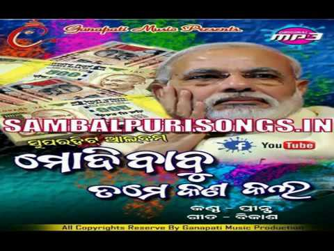 Modi Babu Tame Kana Kala Odia Album Song 2016   YouTube