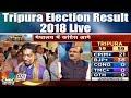 Download Video Tripura Election Result 2018 Live   BJP की 38 सीटों पर कब्ज़ा   CNBC Awaaz