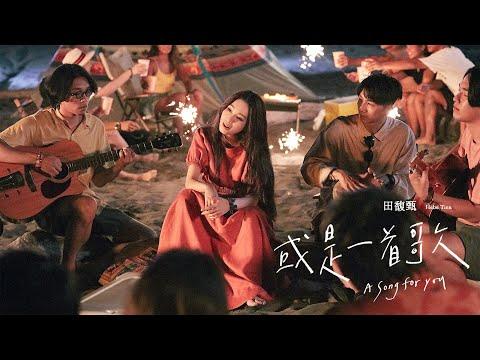 田馥甄 Hebe Tien《或是一首歌 A Song for You》Official Music Video