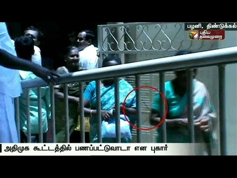 Complaint-regarding-distribution-of-money-and-threat-to-photograpers-at-ADMK-meeting-in-Palani