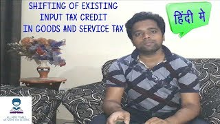 SHIFTING OF INPUT TAX CREDIT FROM EXISTING LAWS TO GOODS AND SERVICE TAX LAW (SECTION 140 (1) OF CGST ACT, 2017)