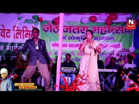 Video मजबुल खान और मिस अनीता की कॉमेडी नागपुरी जुगलबंदी ||COMEDY NAGPURI ARKESTRA VIDEO 2018 |NAGPURI download in MP3, 3GP, MP4, WEBM, AVI, FLV January 2017