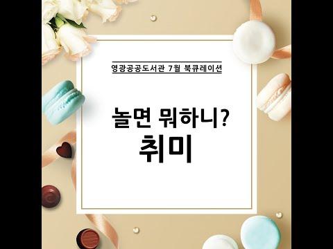 온라인 북큐레이션(2021년 7월) - 놀면 뭐하니? 취미
